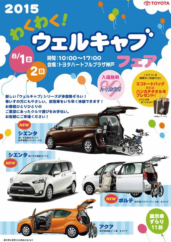 toyota-held-a-welfare-vehicle-exhibitions-including-new-sienta-toyota-heartful-plaza-sapporo-kobe20150726-2