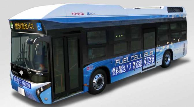 トヨタ、日野、東京都で燃料電池バスの実証実験を実施