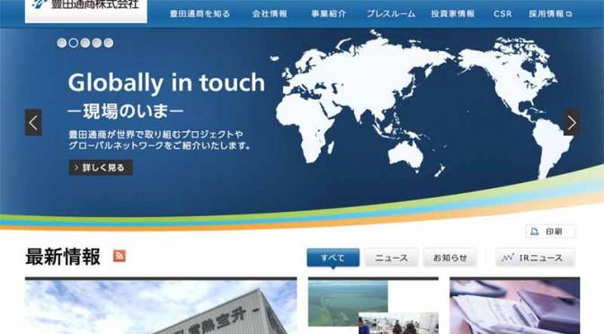 豊田通商、中国の特殊鋼鋼板製造事業に参画
