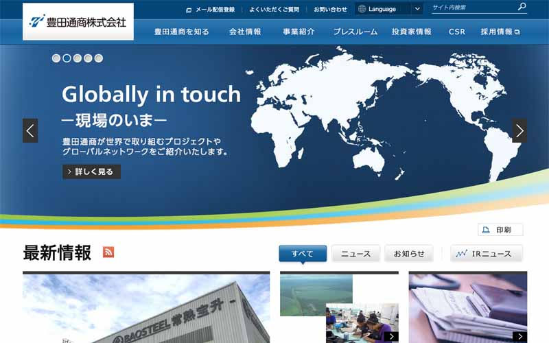 toyota-tsusho-and-participate-in-special-steel-steel-manufacturing-business-in-china20150721-3