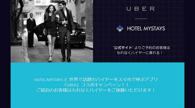 UBER無料クーポン4,000円分進呈、HOTEL MYSTAYSコラボ企画開始