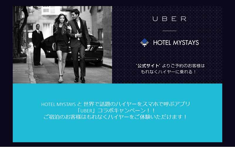 uber-free-ride-coupon-4000-yen-presentation-uber-x-hotel-mystays-collaboration-project-start20150721-1