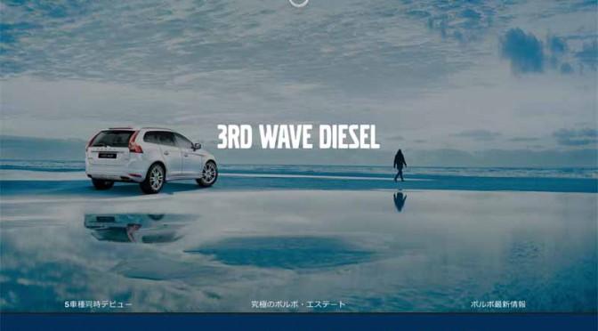 ボルボ、高性能クリーンディーゼルを販売比率の約9割を占める主力5車種に一挙投入