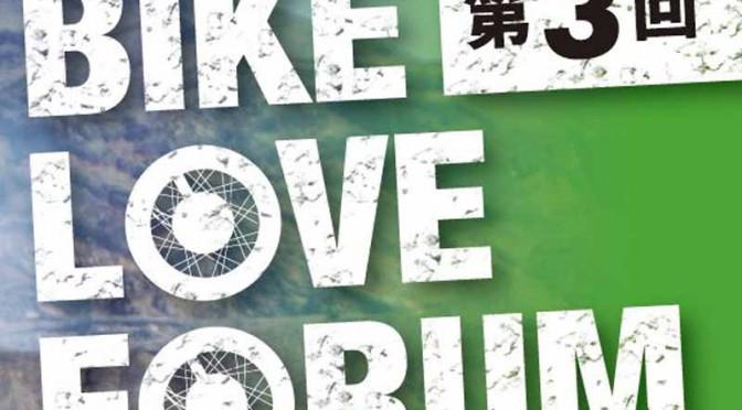 第3回 BIKE LOVE FORUM (BLF) が熊本県熊本市で開催