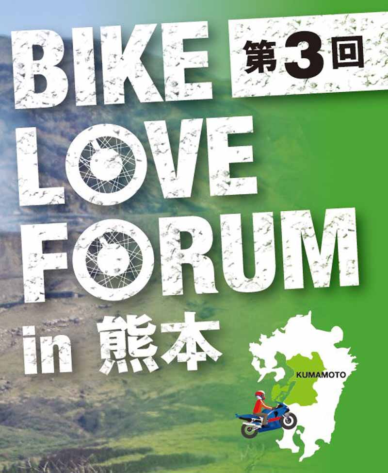 3rd-bike-love-forum-blf-is-held-in-kumamoto-kumamoto-prefecture20150815-2