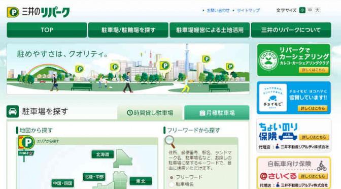 三井不動産リアルティ、「三井のリパーク」で大阪府和泉市と災害時協定を締結
