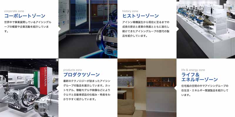 aisin-seiki-exhibition-hall-com-center-reopening20150830-6