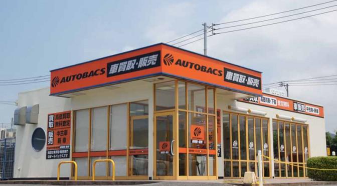 オートバックス、福岡県の複合商業施設 「トリアス」に車買取・販売拠点を期間限定開設