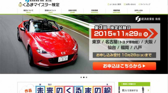 autobacs-the-sponsor-of-the-3rd-car-meister-test20150827-1