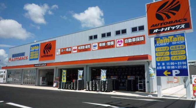オートバックスとよはし店(愛知県豊橋市)改装オープン