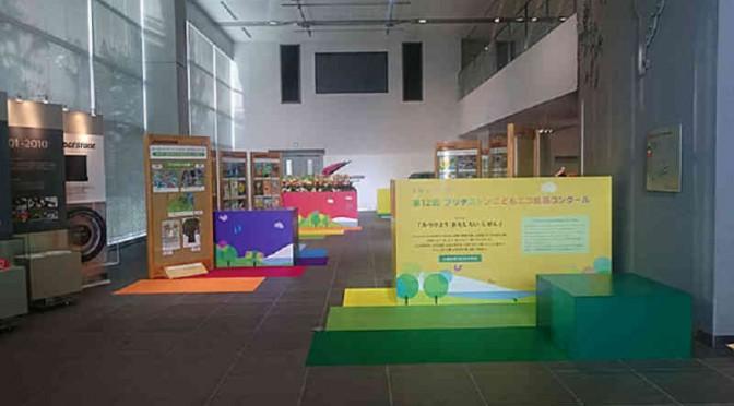 bridgestone-today-bridgestone-childrens-eco-art-contest-winners-exhibition-12th20150817-2
