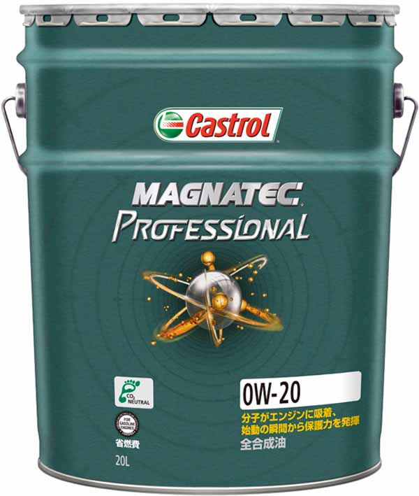 castrol-professional-certified-as-the-worlds-first-co2-neutral-engine-oil20150810-2
