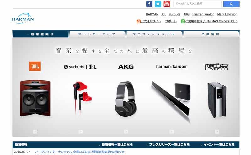 change-harman-international-the-corporate-logo-and-business-name20150808-2