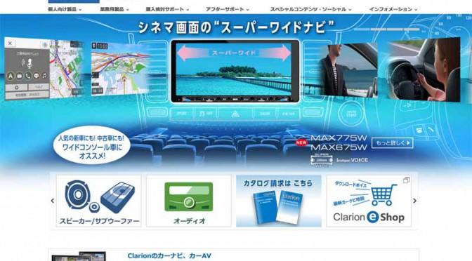 Clarion、「最新スーパーワイドナビ体験イベントin鈴鹿GPスクエア」開催