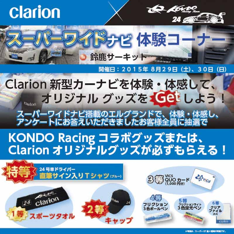 clarion-the-latest-super-wide-navigation-experience-event-in-suzuka-gp-square-implementation-of-the-guidance20150826-2