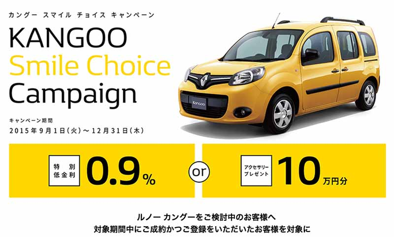 conducted-renault-japon-the-conclusion-of-a-contract-special-campaign-from-91-20150830-2