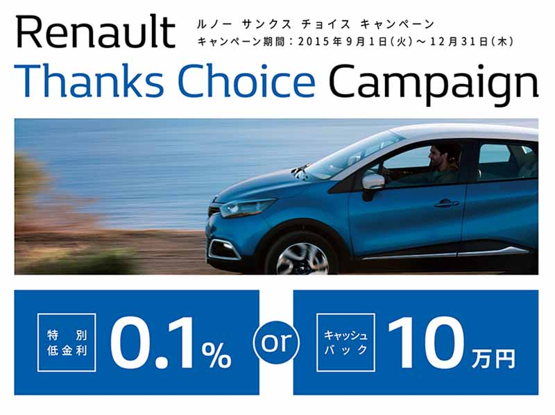 conducted-renault-japon-the-conclusion-of-a-contract-special-campaign-from-91-20150830-4