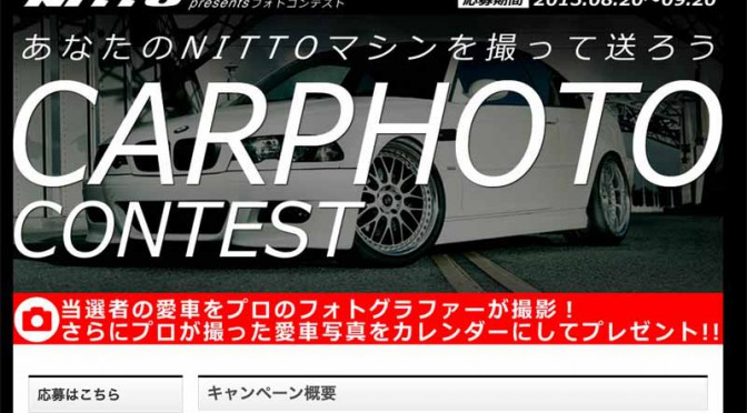 conducted-the-nitto-machine-photo-contest20150829-1