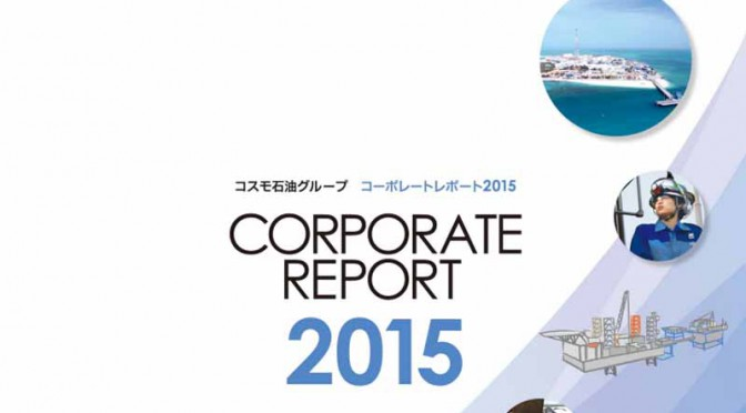 cosmo-oil-group-corporate-report-2015-published20150813-1