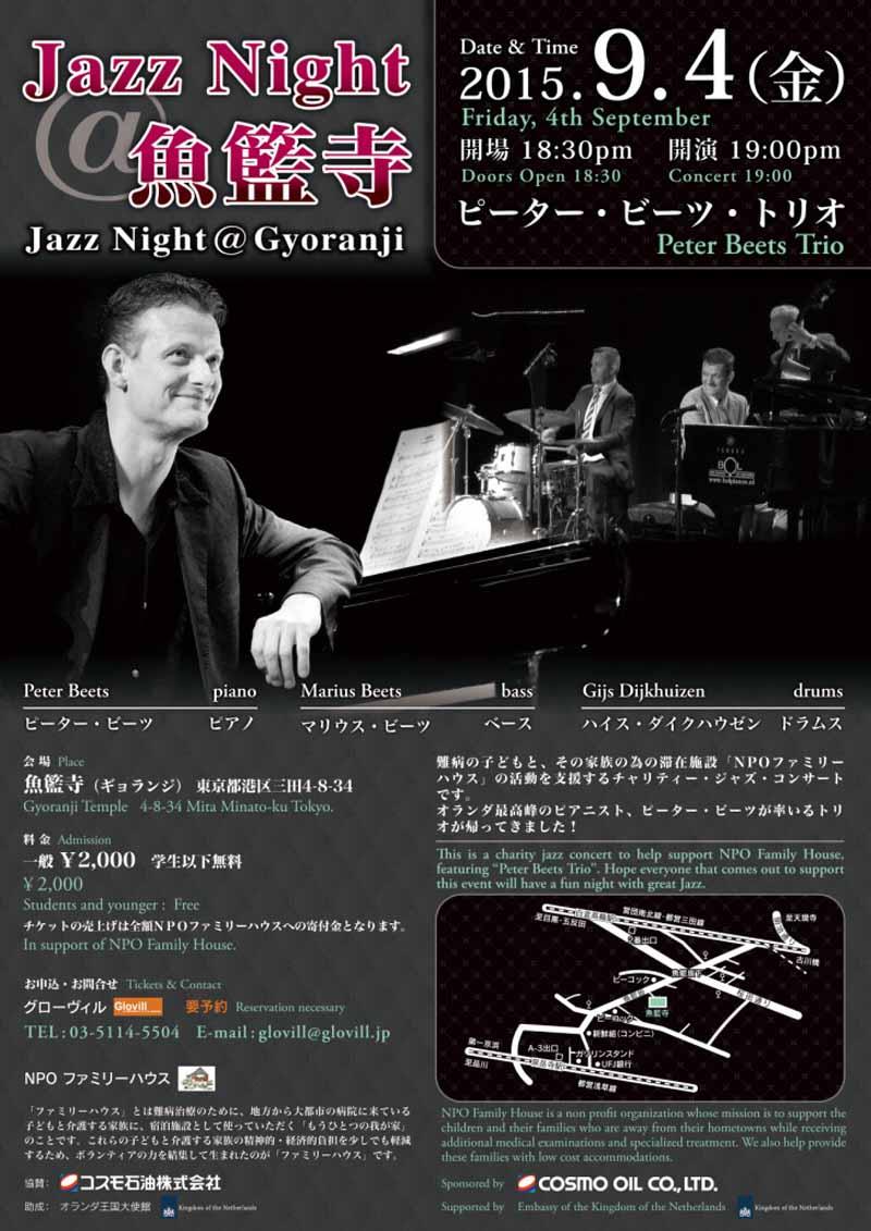 cosmo-oil-jazz-night-gyoran-ji-charity-jazz-concert-held20150818-1
