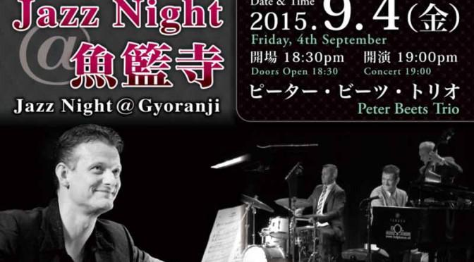 コスモ石油、Jazz Night@魚籃寺チャリティ・ジャズコンサート開催