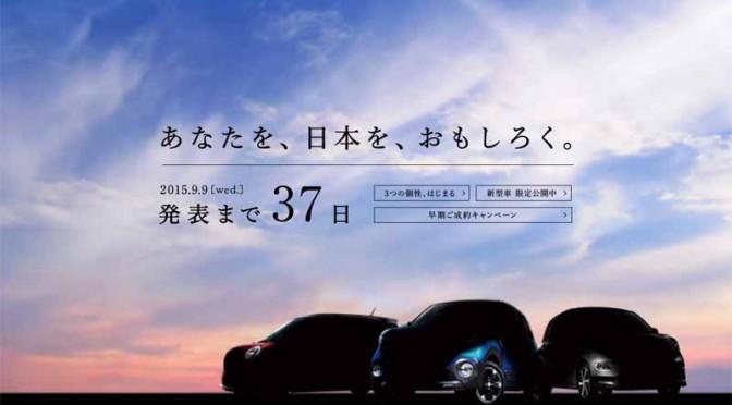 ダイハツ、新型軽乗用車のティザーサイトを公開