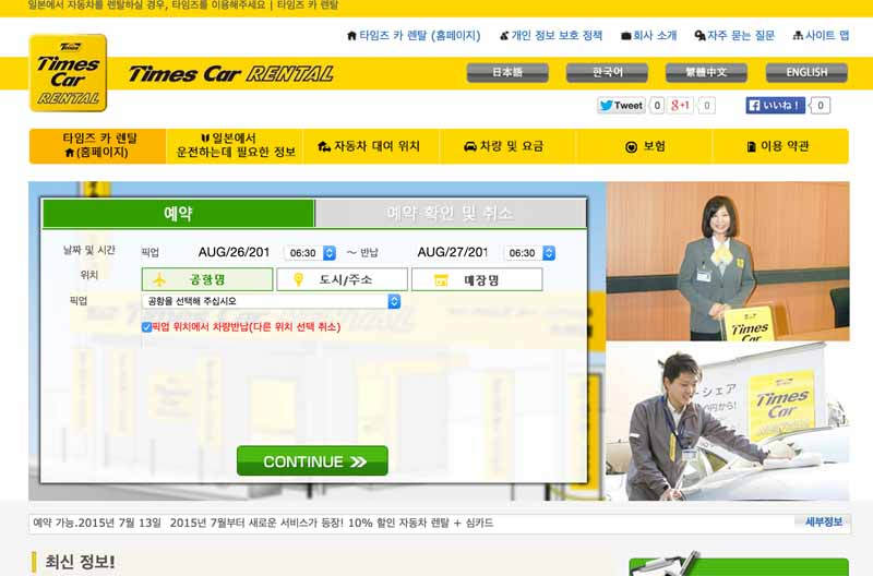dd-the-korean-times-car-rental-car-rental-multilingual-sites20150827-1