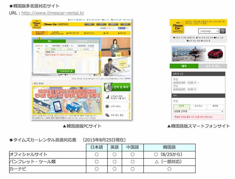 dd-the-korean-times-car-rental-car-rental-multilingual-sites20150827-2