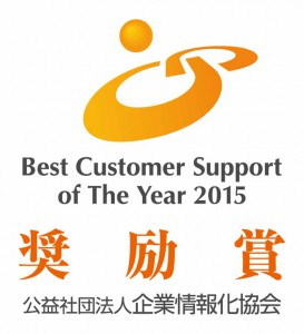 dhl-the-encouragement-prize-winner-in-2015-fiscal-year-customer-support-award-system20150823-7