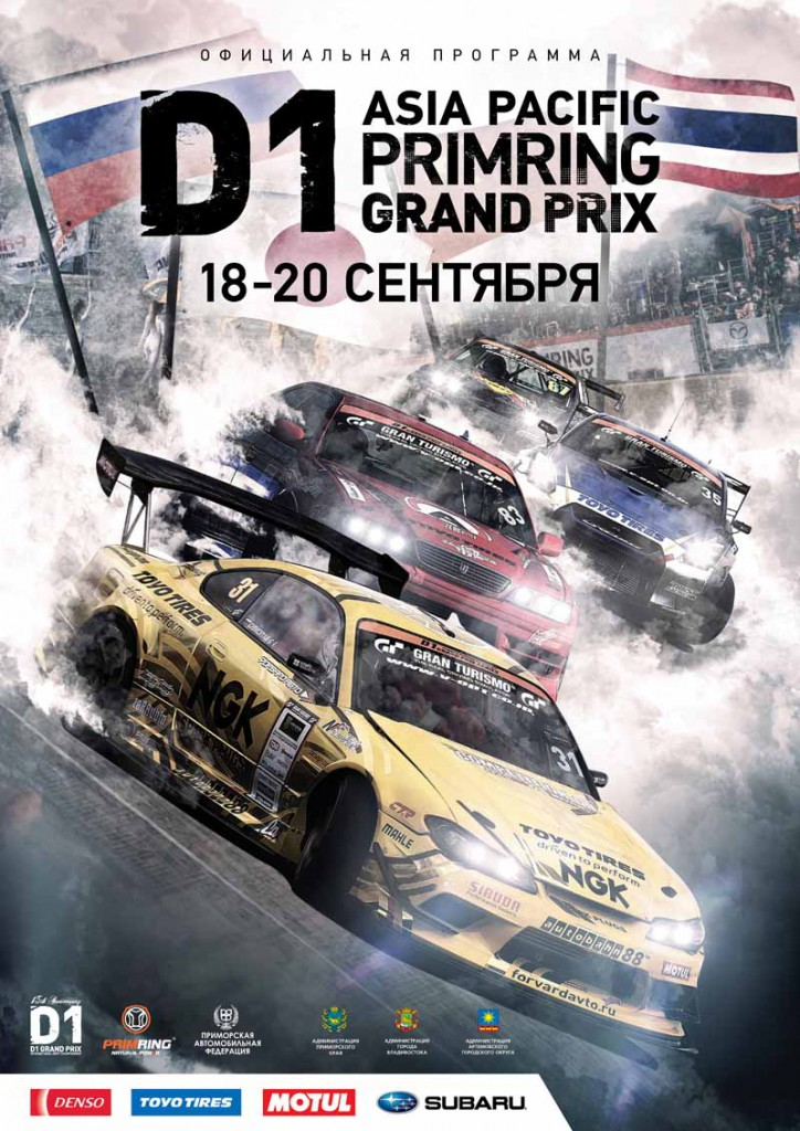 drift-premier-race-d1-grand-prix-in-vladivostok-held-to-russia20150825-1