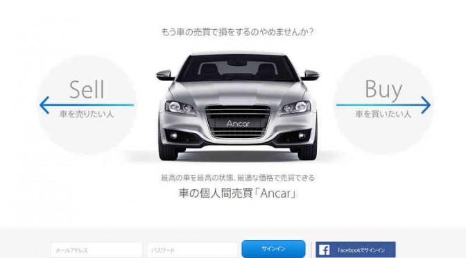 オンラインで手軽に車を個人売買できるサービスサイト「Ancar」ベータ版リリース