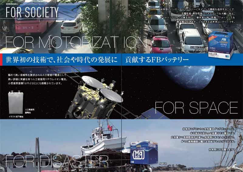 furukawa-battery-of-csr-message-furukawa-battery-report-2015-issue20150830-1