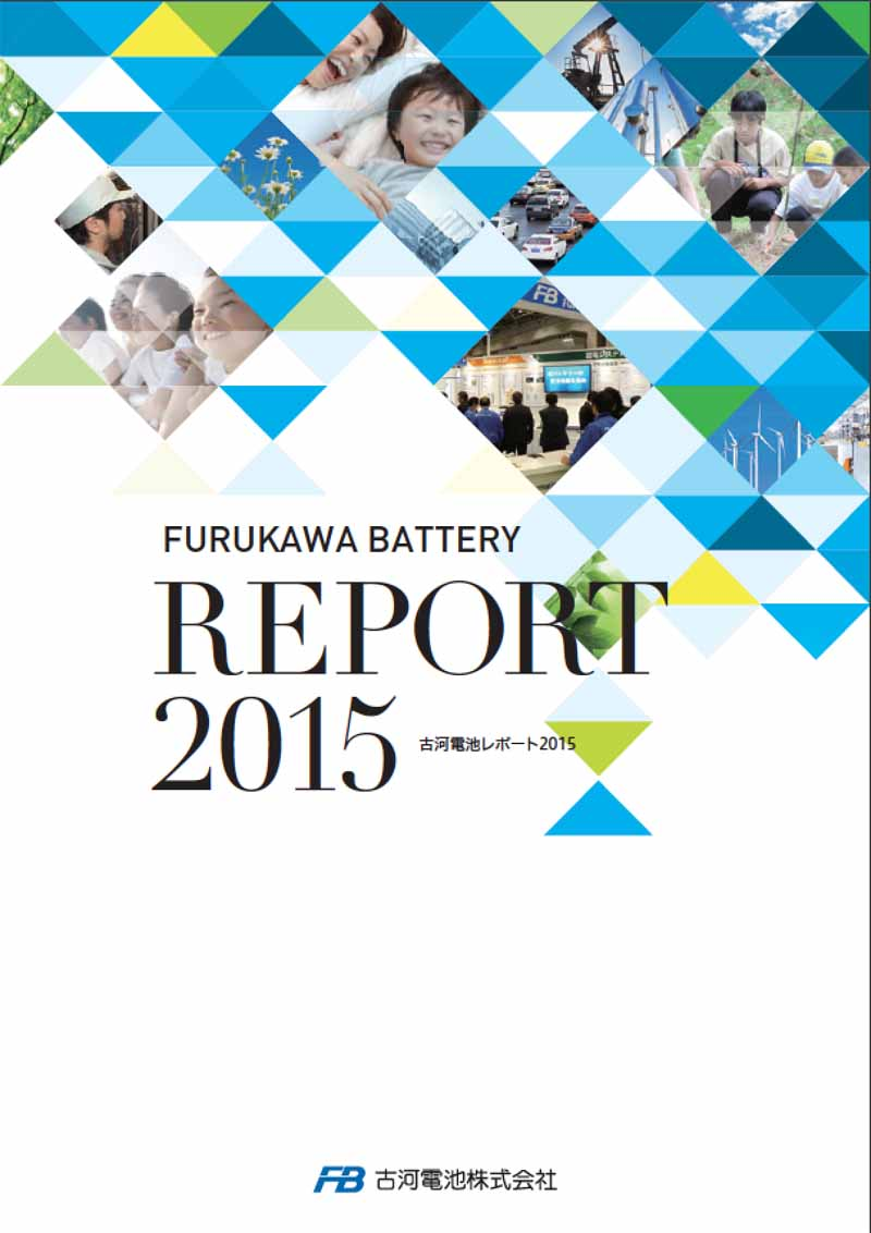 furukawa-battery-of-csr-message-furukawa-battery-report-2015-issue20150830-2