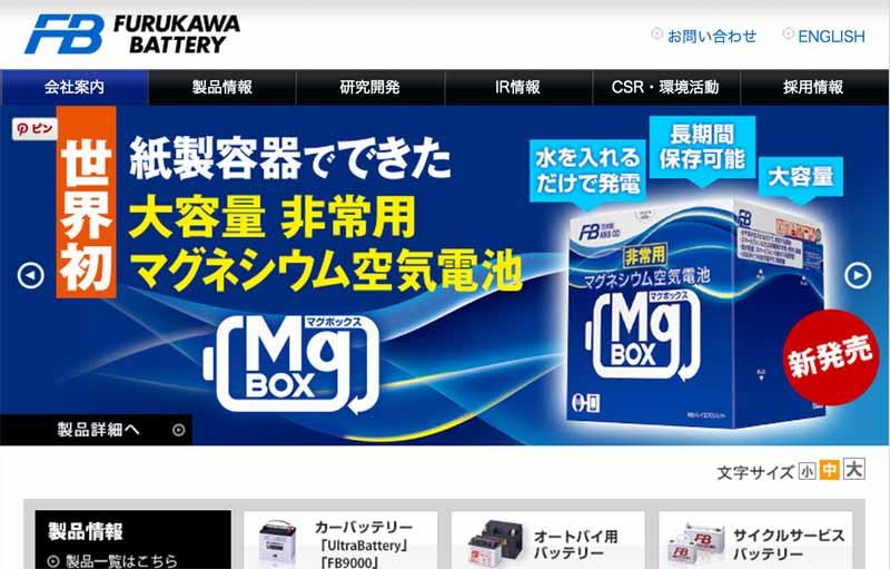 furukawa-battery-of-csr-message-furukawa-battery-report-2015-issue20150830-4
