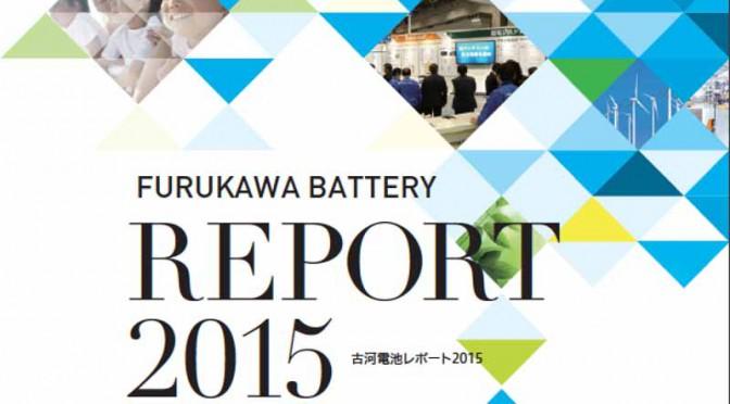 furukawa-battery-of-csr-message-furukawa-battery-report-2015-issue20150830-5