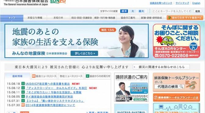 日本損害保険協会「日本の損害保険ファクトブック2015」を作成