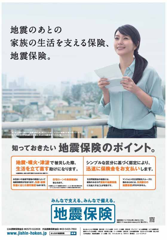 general-insurance-association-of-japan-to-implement-the-2015-earthquake-insurance-public-relations20150823-1