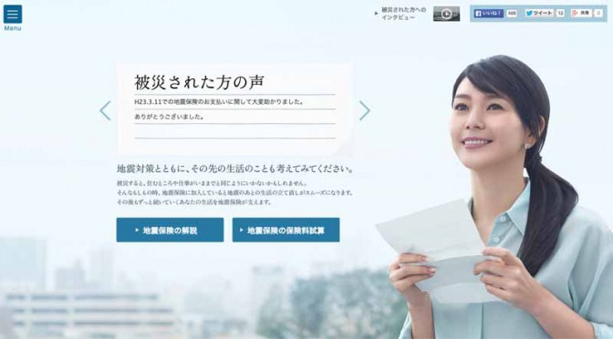 日本損害保険協会、2015年度地震保険広報活動を実施