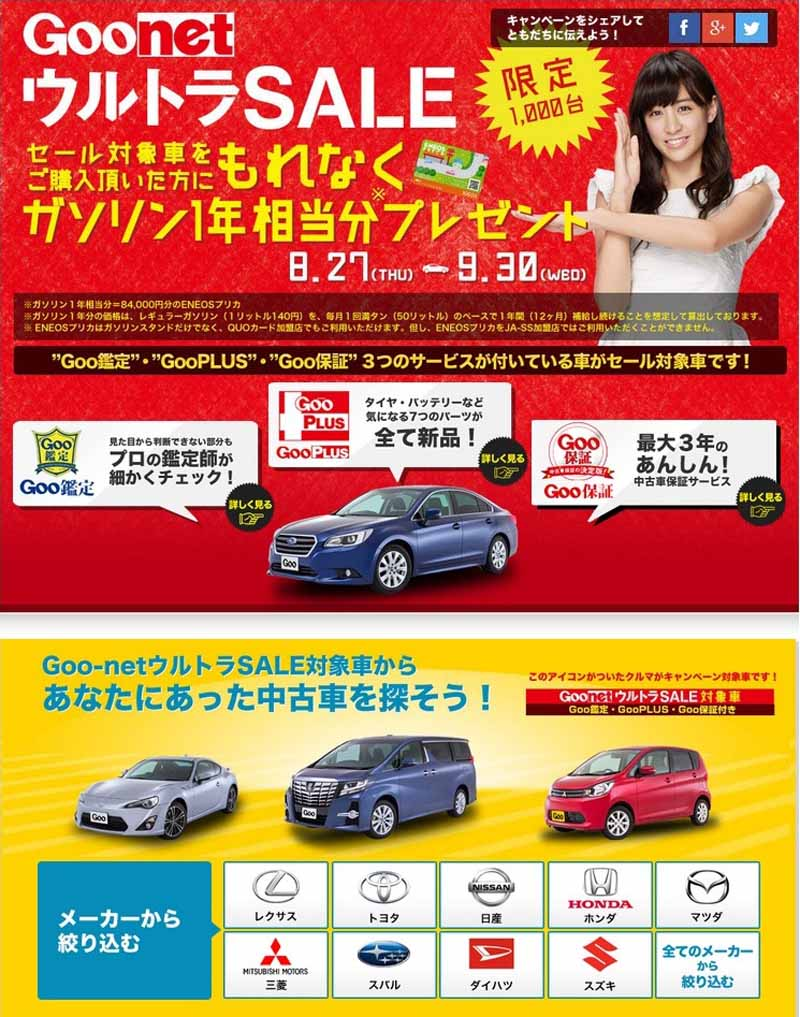 goo-net-1000-units-limited-used-car-sale-goo-net-ultra-sale-held20150828-1