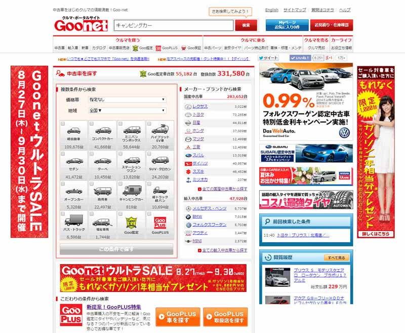 goo-net-1000-units-limited-used-car-sale-goo-net-ultra-sale-held20150828-2