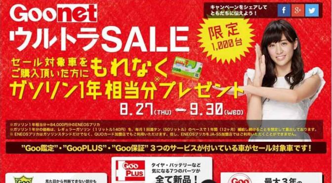 Goo-net、1,000台限定中古車セール「Goo-netウルトラSALE」開催