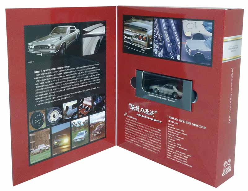 great-car-collection-frame-stamp-set-nissan-skyline-2000gt-r-edition-sales-start20150806-1