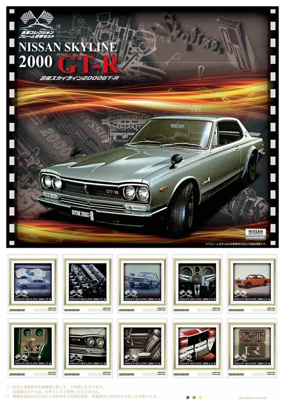 great-car-collection-frame-stamp-set-nissan-skyline-2000gt-r-edition-sales-start20150806-2