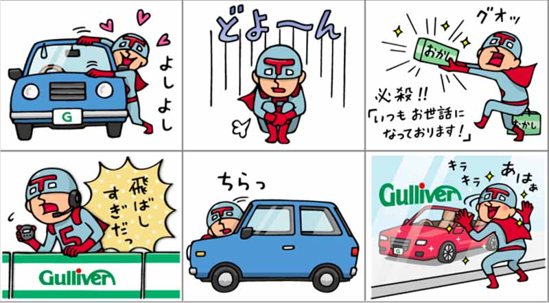 gulliver-popular-character-do-your-best-hero-said-line-stamp-delivery-start-of-the-first-collaboration20150830-1