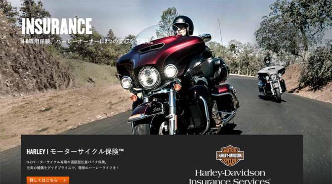harley-davidson-japan-and-start-handling-the-theft-compensation-with-bike-loan20150819-1