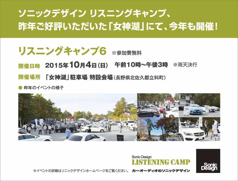 held-sonic-design-listening-camp-6-in-megamiko-10420150825-1