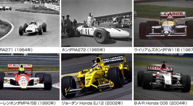 honda-collection-hall-holdings-all-f1-machine-special-exhibition-with-10-days-limited20150811-1