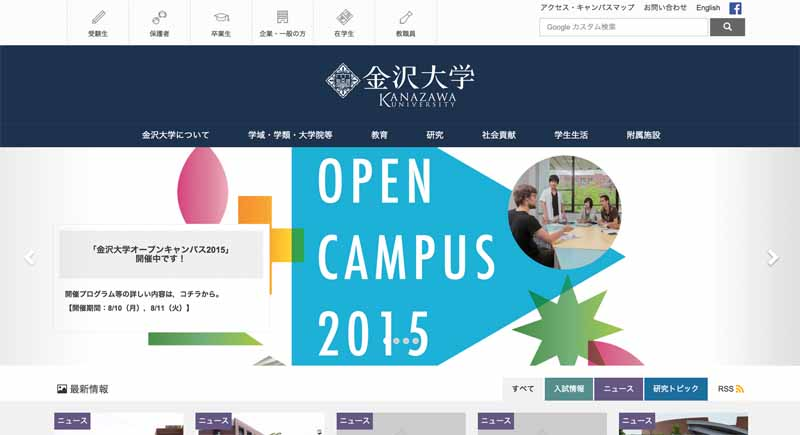 increment-p-and-started-the-development-of-automatic-operation-support-map-in-collaboration-with-kanazawa-university20150810-1