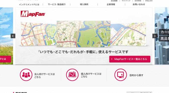 インクリメントP、「人とくるまのテクノロジー展2017名古屋」出展