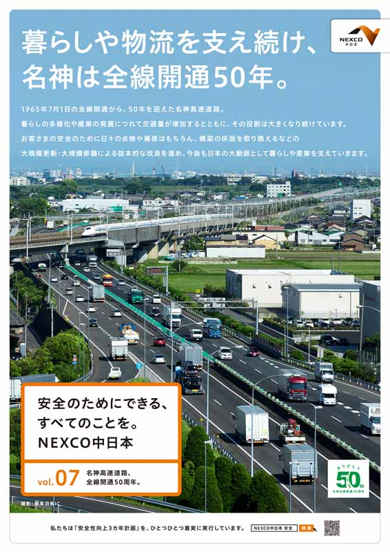 intensive-construction-in-autumn-2015-tomei-expressway-tokyo-ic-numazu-ic-11-1627-20150817-5